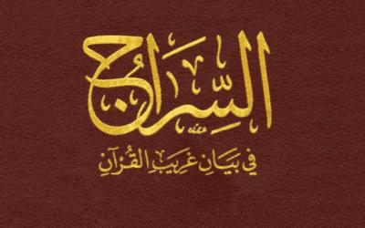 Explaining unfamiliar vocabulary of the Quran